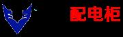 东莞配电柜_承接电气设计_PLC编程_电柜制作_中小型公司电气维修包月